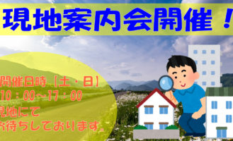 <center>オープンハウス・現地説明会開催!!<br>令和元年9月7日(土)9月8日(日)