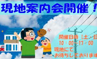 <center>オープンハウス・現地説明会開催!!<br>令和元年7月6日(土)7月7日(日)