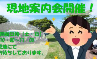 <center>オープンハウス・現地説明会開催!!<br>令和元年10月12日(土)10月13日(日)10月14日(祝月)