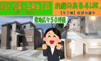 <center>春日市紅葉ヶ丘東6丁目【新築戸建】新規分譲開始!