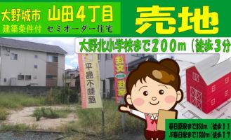 <center>大野城市山田4丁目売地【完売御礼】