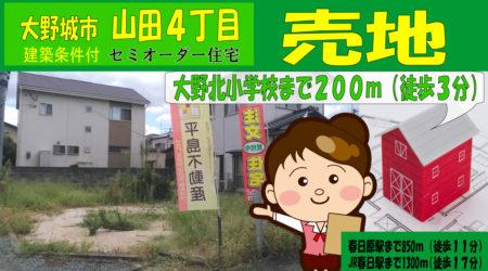 大野城市山田4丁目【条件付宅地】
