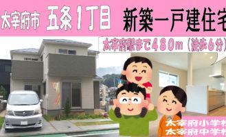 <center>太宰府市五条1丁目【新築戸建】新規分譲開始!