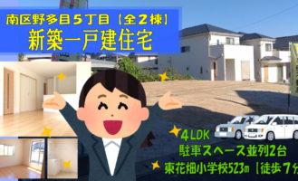 <center>福岡市南区野多目5丁目【新築戸建】新規分譲開始!