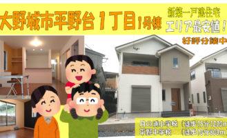 <center>大野城市平野台1丁目1号棟【新築戸建】