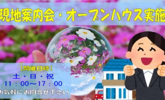 <center>オープンハウス・現地説明会開催!!<br>令和元年11月23日(土)11月24日(日)