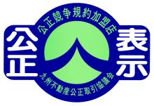 九州不動産公正取引協議会